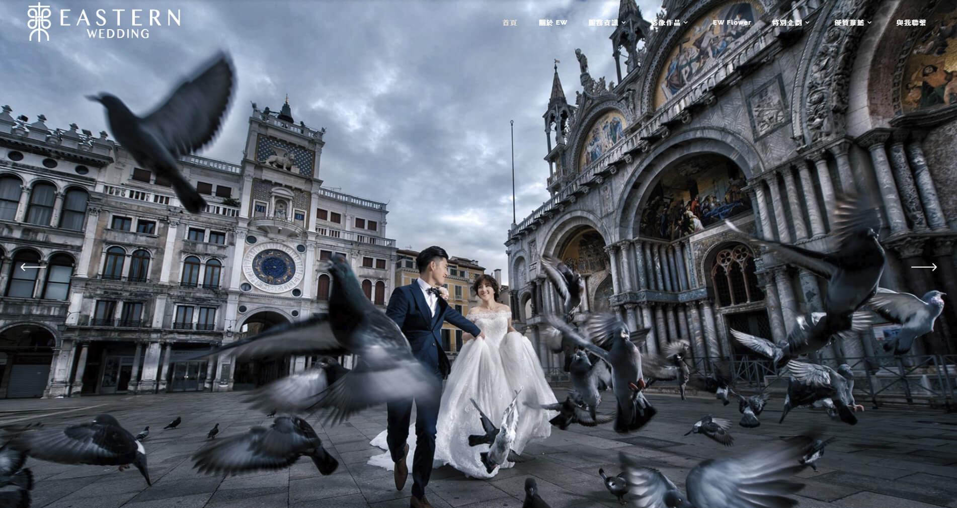 獨角獸工坊 - SEO 優化 | 網站設計 | 網站架設 EasternWed 東方婚禮