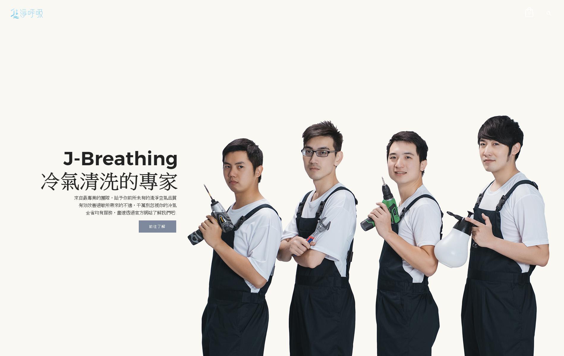 獨角獸工坊 - SEO 優化 | 網站設計 | 網站架設 淨呼吸