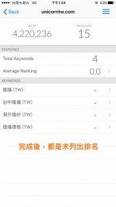 iOS 手機查看 SEO 排名 APP - 獨角獸工坊 | 代客架站 | WordPress 架設 | SEO 優化