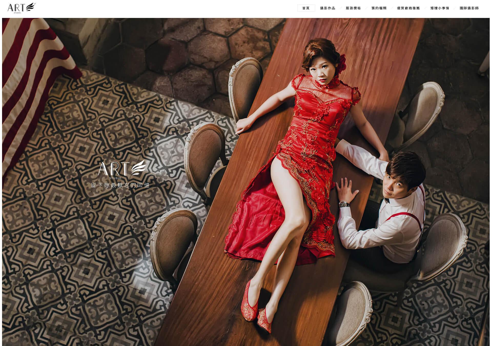 獨角獸工坊 - SEO 優化 | 網站設計 | 網站架設 氛圍記憶