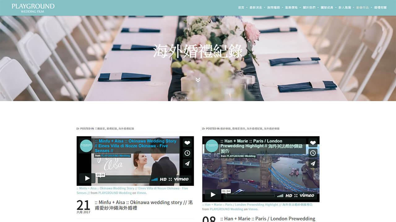 Playground Wedding 美式婚禮錄影團隊 - SEO 優化 | 網站設計 | 網站架設