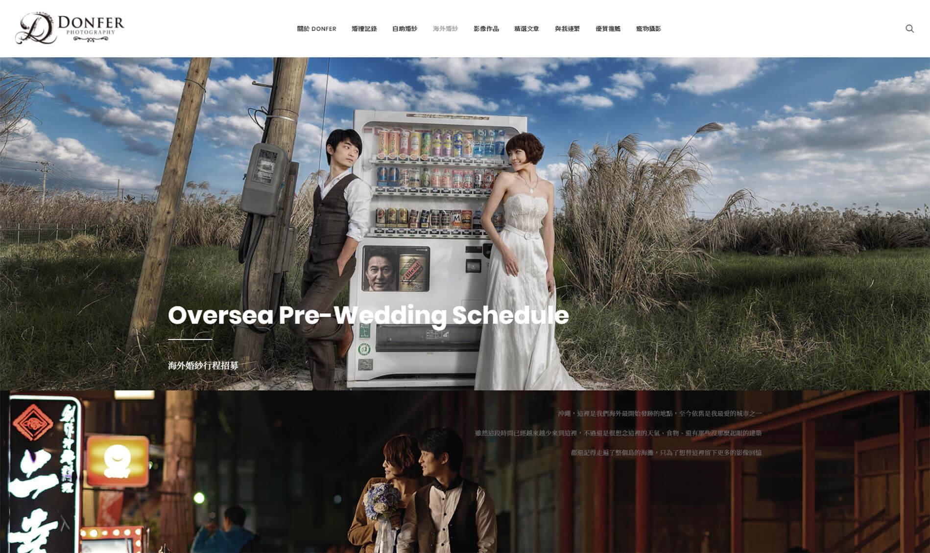 Donfer Photography - SEO 優化 | 網站設計 | 網站架設