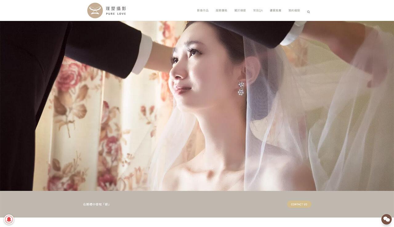 璞愛婚禮攝影 - 新竹婚攝 | 婚攝推薦 | 台北婚攝