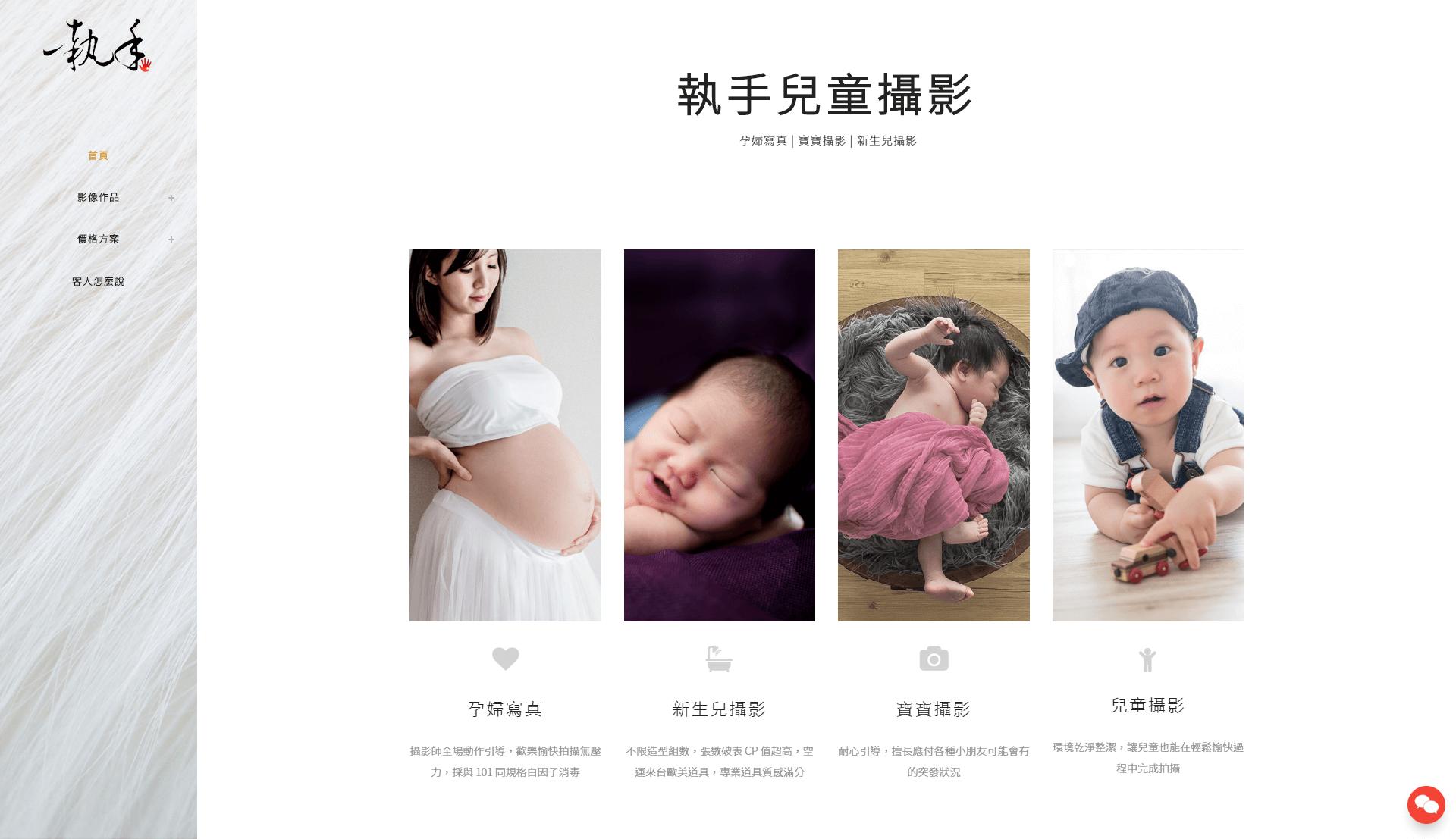 執手兒童攝影 - SEO 優化 | 網站設計 | 網站架設