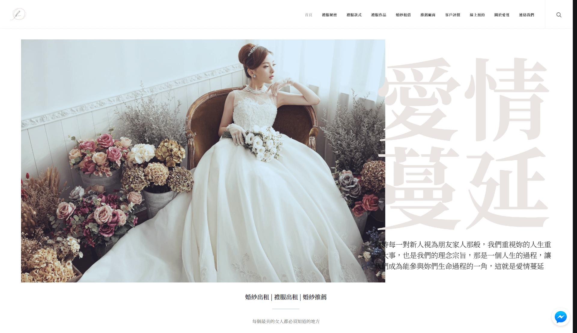 愛情蔓延精緻婚紗 - SEO 優化   網站設計   網站架設