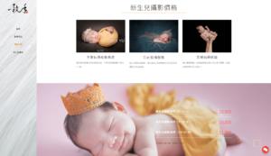 執手兒童攝影 - SEO 優化   網站設計   網站架設