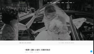 婚攝安哥拉 - SEO 優化 | 網站設計 | 網站架設