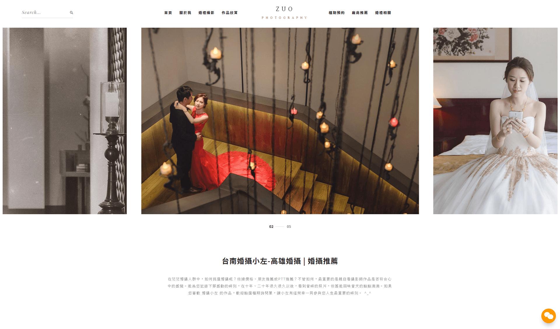 婚攝小左 - SEO 優化 | 網站設計 | 網站架設