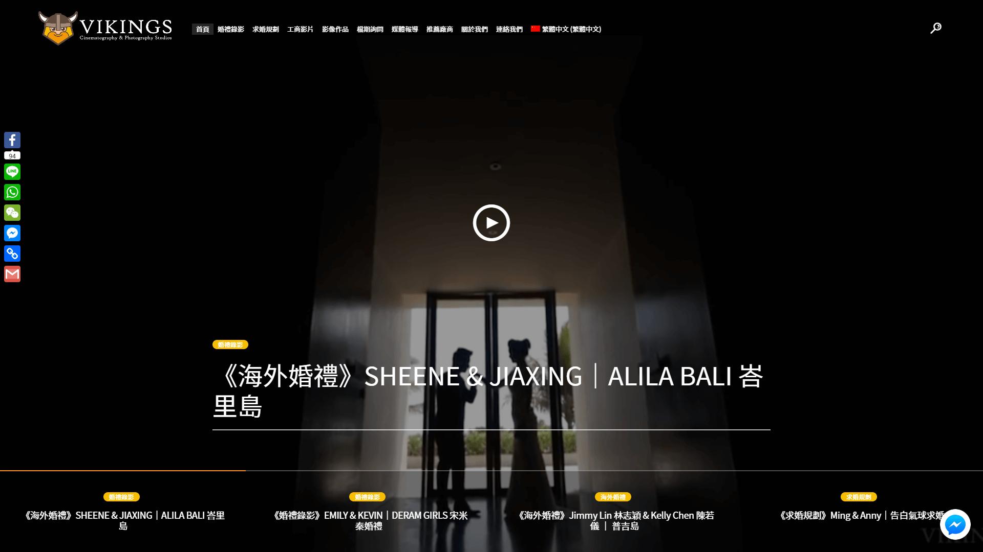 維京人婚禮錄影團隊 - SEO 優化   網站設計   網站架設