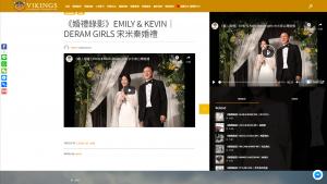 維京人婚禮錄影團隊 - SEO 優化 | 網站設計 | 網站架設