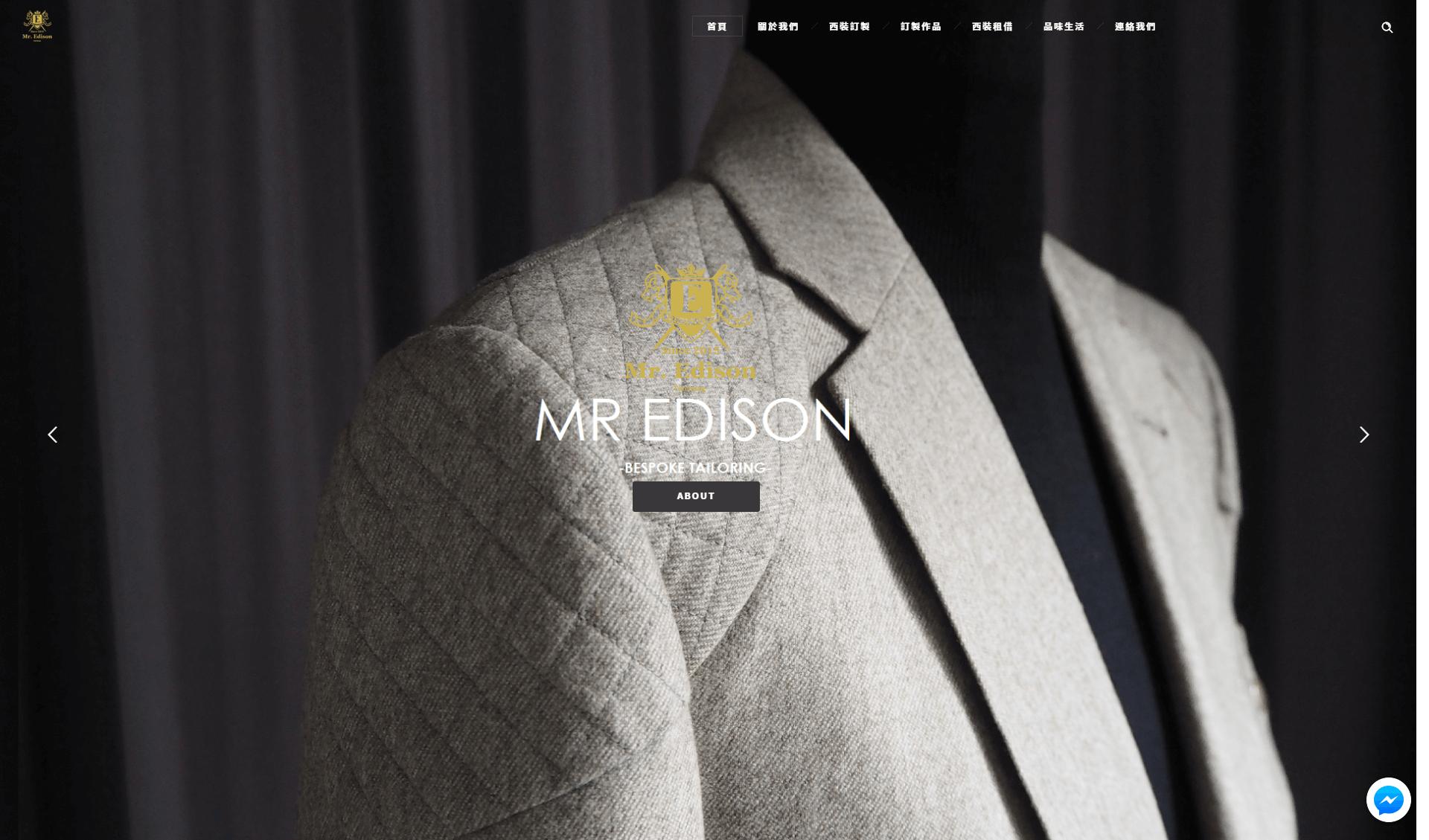 Mr.Edison Suit 西裝訂製 - SEO 優化   網站設計   網站架設